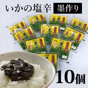 蛯米 いかの塩辛 黒作り70g角 10個セット|umaimura