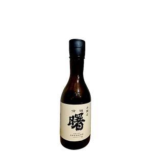 村の酒屋 曙 本醸造 300ml (3本セット)|umaimura