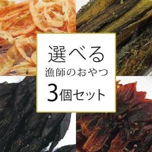 カネツル砂子商店 漁師のおやつ 3個セット(好きな組み合わせで3個選べる) [常温]|umaimura