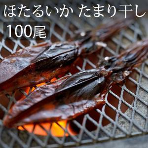 カネツル砂子商店 ほたるいか すがた干し たまり風味100尾[冷蔵]|umaimura