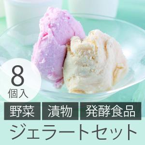 四十萬谷本舗 <やさい・つけもの・発酵>8種入りジェラートセット (A)(送料無料)|umaimura