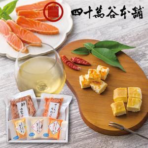 四十萬谷本舗 炙りとチーズ(送料無料)|umaimura
