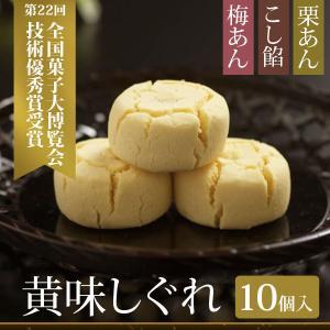 末広堂 金沢 黄味しぐれ 10個|umaimura