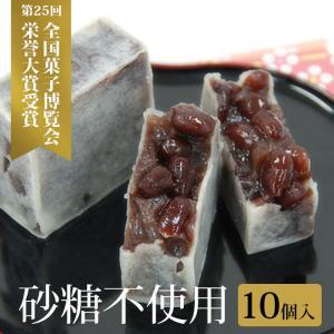末広堂 きんつば 10個 和菓子 砂糖不使用 優しい甘さのきんつば 老舗 あんこ|umaimura
