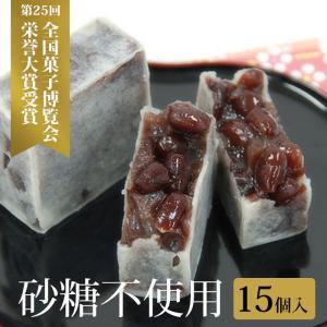 末広堂 きんつば 15個 和菓子 砂 糖不使用 優しい甘さのきんつば 老舗 あんこ|umaimura
