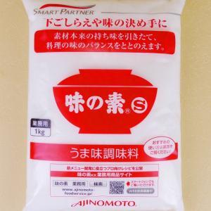 味の素S 業務用うま味調味料 1kg(味の素)|umairadotcom