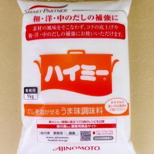 ハイミー 業務用うま味調味料 1kg(味の素)|umairadotcom