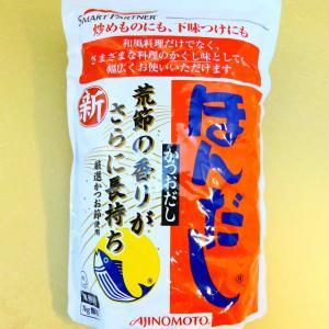 ほんだし 業務用かつおだし 袋 1kg(味の素)|umairadotcom