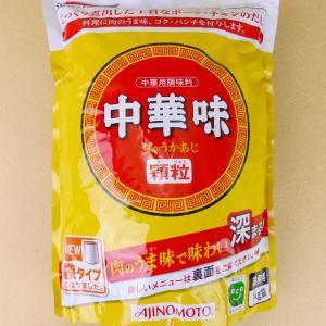 中華味 顆粒 業務用中華だし 1kg(味の素)  5袋以上お買い上げで送料無料 umairadotcom