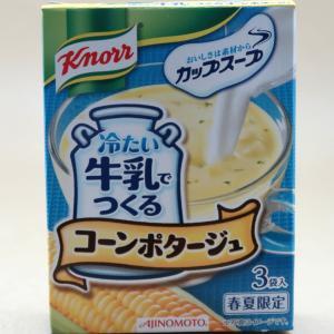 冷たい牛乳で作るコーンポタージュ クノール カップスープ 3袋入り|umairadotcom