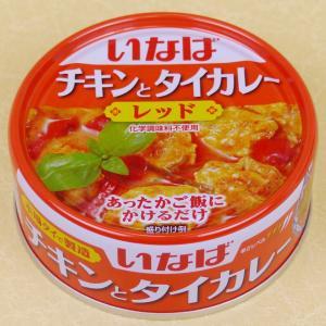 いなば食品 チキンとタイカレー レッド 本格タイカレー缶詰 大容量125g|umairadotcom