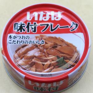 いなば食品 味付フレーク 100g かつお味付ツナ缶詰|umairadotcom