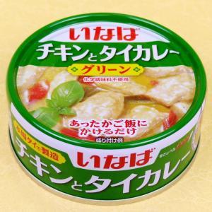 いなば食品 チキンとタイカレー グリーン 本格タイカレー缶詰 大容量125g|umairadotcom