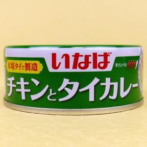 いなば食品 チキンとタイカレー グリーン 本格タイカレー缶詰 大容量125g|umairadotcom|02