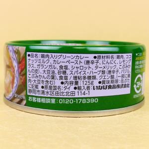 いなば食品 チキンとタイカレー グリーン 本格タイカレー缶詰 大容量125g|umairadotcom|06
