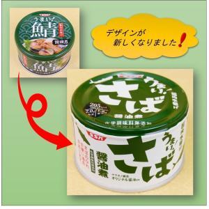 さば醤油煮 SSK うまい!鯖シリーズ 150g エスエスケイ サバ缶 EOK缶 |umairadotcom|02