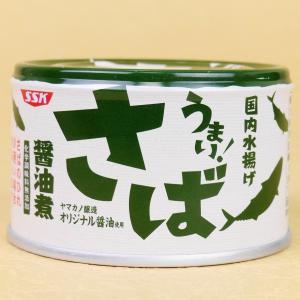 さば醤油煮 SSK うまい!鯖シリーズ 150g エスエスケイ サバ缶 EOK缶  umairadotcom 03