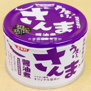サンマ醤油煮 SSK うまい!秋刀魚シリーズ 150g エスエスケイ サンマ缶 EOK缶|umairadotcom