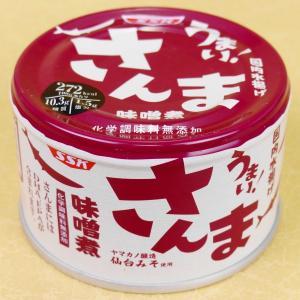 サンマ味噌煮 SSK うまい!秋刀魚シリーズ 150g エス...