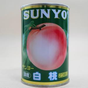 サンヨー堂 国産白桃 2つ割り JAS 425g 4号缶 Gサンヨー|umairadotcom