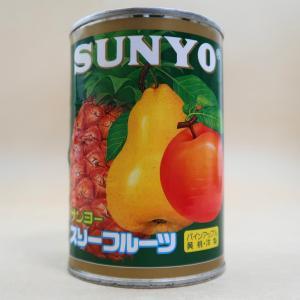 サンヨー堂 スリーフルーツ 420g EO4号缶 黄桃・パイン・洋梨の3種混合フルーツ缶詰|umairadotcom