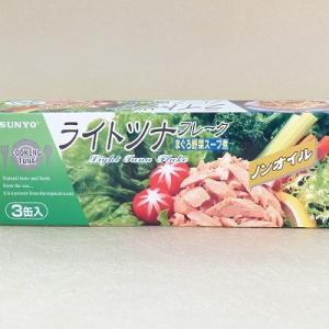 ツナ缶 サンヨーライトツナノンオイル 野菜スープ煮 80g×3缶 化粧箱入り|umairadotcom