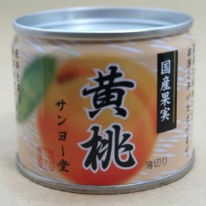 サンヨー堂 国産果実 黄桃 130g EO8号 フルーツ缶詰