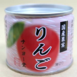 サンヨー堂 国産果実 りんご 130g EO8号 フルーツ缶詰|umairadotcom