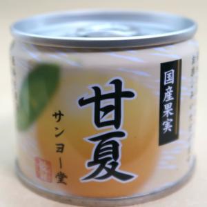 サンヨー堂 国産果実 甘夏 130g EO8号 フルーツ缶詰|umairadotcom