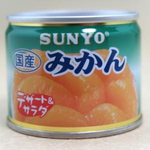 サンヨー堂 国産 みかんの缶詰 140g EO8号 |umairadotcom