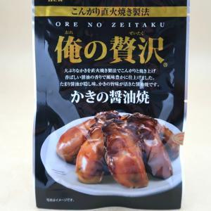 カモ井食品 俺の贅沢 かきの醤油焼  42g×5袋パック 大ぶりかき使用|umairadotcom