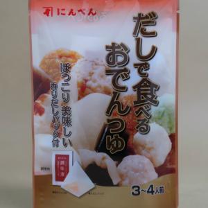 おでんつゆ にんべん だしで食べるおでんつゆ  50ml+3g|umairadotcom
