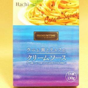ウニと黒トリュフのクリームソース130g ハチ食品プレミアムタイム レトルトパスタソース 化粧箱入り|umairadotcom