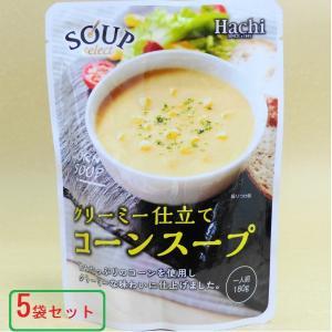 ハチ食品 スープセレクト コーンスープ クリーミー仕立てレトルトスープ180g5袋入り |umairadotcom