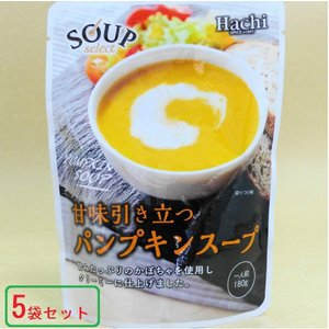 ハチ食品 スープセレクト パンプキンスープ 甘味引き立つレトルトスープ180g5袋入り |umairadotcom