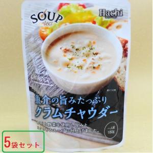 ハチ食品 スープセレクト クラムチャウダー 魚介の旨みたっぷりレトルトスープ180g5袋入り |umairadotcom