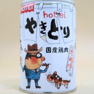 ホテイフーズ やきとり たれ味 GP7号 260g 国産鶏肉炭火焼|umairadotcom