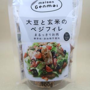大豆と玄米のベジフィレ 100g マイセンファインフード まるっきりお肉 大豆ミート umairadotcom