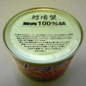 カニ缶の王様 タラバガニ缶詰 棒肉のみ 脚肉100%カニ缶 175g(トーヨー) 極太(1缶9本前後)|umairadotcom|04