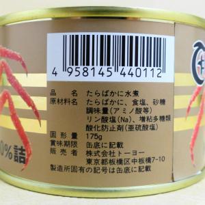 カニ缶の王様 タラバガニ缶詰 棒肉のみ 脚肉100%カニ缶 175g(トーヨー) 極太(1缶9本前後)|umairadotcom|06