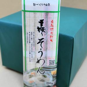 手振りそうめん 300g 1ケース 20袋(星野物産)包装無料サービス対応品|umairadotcom