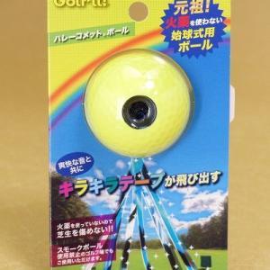 ハレーコメットボール ライト ハレーコメットボール イエロー R-24 ゴルフコンペの必需品 始球式用ボール|umairadotcom