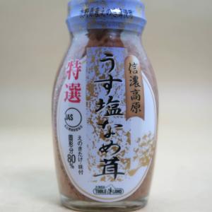 うす塩なめ茸 80% JAS 丸善食品工業テーブルランド 減塩タイプ|umairadotcom