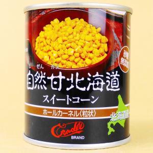 国産スイートコーン クレードル興農自然甘北海道ホールコーン 230g C7号缶砂糖不使用|umairadotcom
