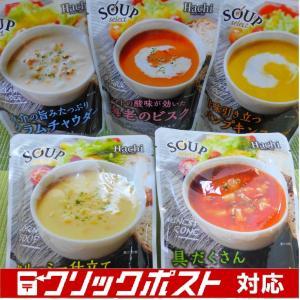 ハチ食品 スープセレクト 5種各1個 レトルトスープ お試しセット  クリックポスト対応で日本全国送料込み999円 ポストにお届け|umairadotcom