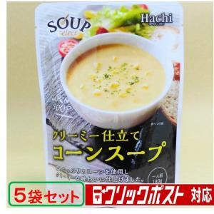 ハチ食品 スープセレクト コーンスープ クリーミー仕立てレトルトスープ180g5袋入り クリックポスト対応で日本全国送料込み999円 ポストにお届け|umairadotcom