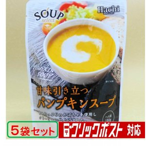 ハチ食品 スープセレクト パンプキンスープ 甘味引き立つレトルトスープ180g5袋入り クリックポスト対応で日本全国送料込み999円 ポストにお届け|umairadotcom