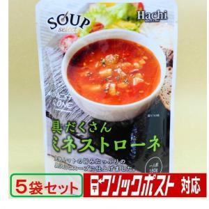 ハチ食品 スープセレクト ミネストローネ 具だくさんレトルトスープ180g5袋入り  クリックポスト対応で日本全国送料込み999円 ポストにお届け|umairadotcom