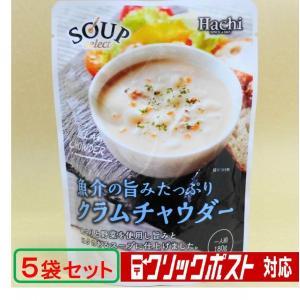 ハチ食品 スープセレクト クラムチャウダー 魚介の旨みたっぷりレトルトスープ180g5袋入り  クリックポスト対応で日本全国送料込み999円ポストにお届け|umairadotcom