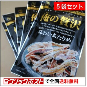 カモ井 俺の贅沢 味わいあたりめ 5袋 クリックポスト対応で日本全国送料込み ポストにお届け|umairadotcom